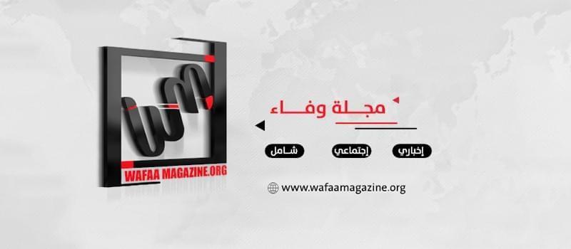 مجلة وفاء WB